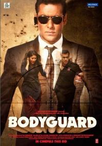 Телохранитель / Bodyguard (2011) DVDRip