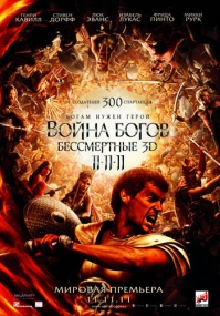 Война Богов: Бессмертные (Immortals) 2011