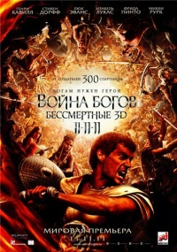 Война Богов: Бессмертные / Immortals (2011/DVD5/DVDRip)