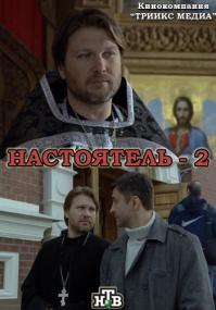 Настоятель - 2 (2011) SATRip