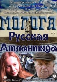 Молога. Русская Атлантида (1-2 серии из 2) (2011) SATRip