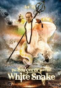 Чародей и Белая змея / The Sorcerer and the White Snake (2011) HDTVRip