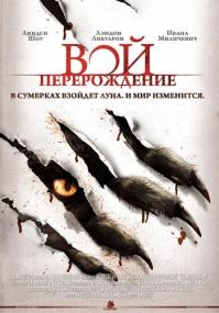 Вой: Перерождение / The Howling: Reborn (2011) Отличное качество