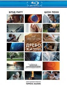 Древо жизни / The Tree of Life (2011) Отличное качество