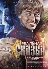 Реальная сказка (2011) DVDRip