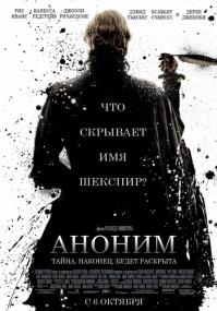 Аноним / Anonymous (2011/Blu-ray/BDRip/Отличное качество)