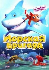Морская бригада / SeaFood (2011) DVDRip