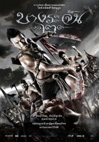 Воины джунглей 2 / Blood Fight: Bang Rajan 2 (2010) DVDRip