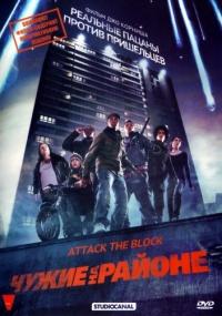 Чужие на районе / Attack the Block (2011) Отличное качество