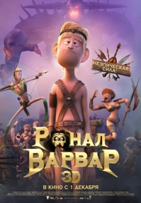Ронал-варвар / Ronal barbaren (2011) DVDRip