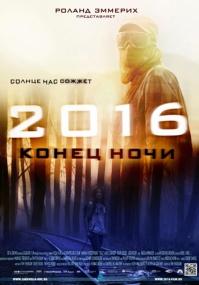 2016: Конец ночи / Hell (2011) WEBRip