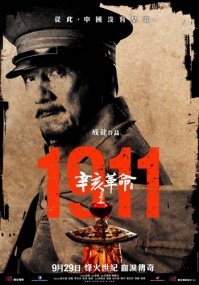 1911 / Xinhai geming (2011) Отличное качество
