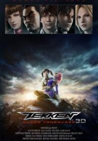 Теккен: Кровная месть / Tekken: Blood Vengeance (2011) Отличное качество