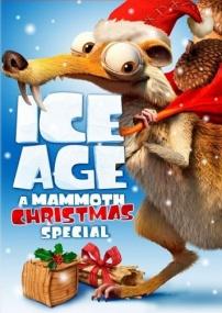 Ледниковый период: Рождество мамонта / Ice Age: A Mammoth Christmas (2011) Отличное качество