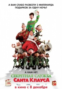 Секретная служба Санта-Клауса / Arthur Christmas (2011/CAMRip/PROPER)
