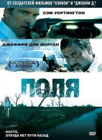 Поля / Texas Killing Fields (2011) DVDRip