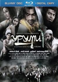 Уруми / Urumi (2011) Отличное качество