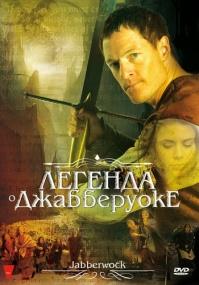 Легенда о Джабберуоке / Jabberwock (2011) DVDRip