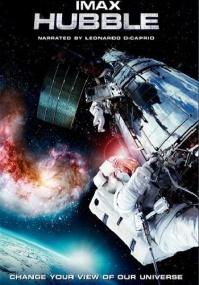 Хаббл / Hubble (2010) Отличное качество
