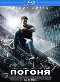 Погоня / Abduction (2011/DVD9/BDRip/Отличное качество)