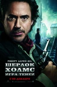 Шерлок Холмс: Игра теней / Sherlock Holmes: A Game of Shadows (2011) TS