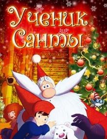 Ученик Санты / Santa's Apprentice (2010) Отличное качество