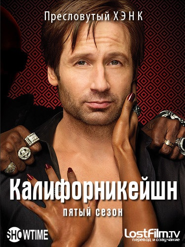 Блудливая Калифорния / Californication (5 Сезон/2012/WEB-DLRip)