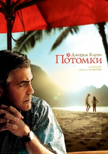 Потомки / The Descendants (2011) DVDScr