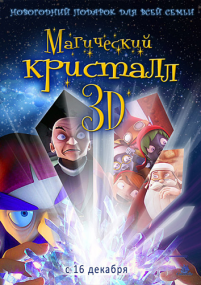 Магический кристалл 3D / Maaginen kristalli (2011) DVDRip