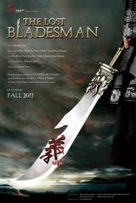 Пропавший мастер меча / The Lost Bladesman / Guan yun chang (2011/BDRip/Отличное качество)