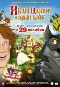 Иван Царевич и Серый Волк (2011/DVD5/DVDRip)