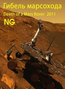 National Geographic: Гибель марсохода / Death of a Mars Rover (2011) HDTVRip