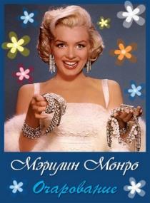 Очарование: Мэрилин Монро / Fascination: Marilyn Monroe (2011) TVRip