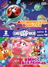 Смешарики: Космическая одиссея. Выпуск 9 (2006/DVD5/DVDRip)