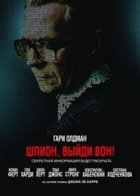 Шпион, выйди вон! / Tinker Tailor Soldier Spy (2011/DVD9/DVDRip)
