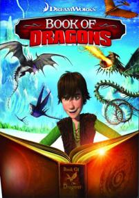 Как приручить дракона: Книга драконов / Book of Dragons (2011) Отличное качество