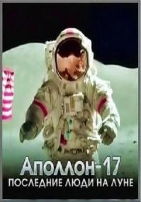Аполлон-17. Последние люди на Луне / Apollo 17. The Untold Story of the Last Man on the Moon (2010) SATRip