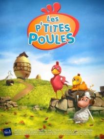 Веселый курятник / Les P'Tites Poules (1-32 серии из 32/2010/DVDRip)