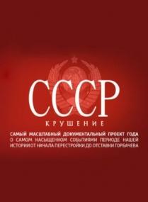 СССР. Крушение (1-8 серии из 8/2011/SATRip)