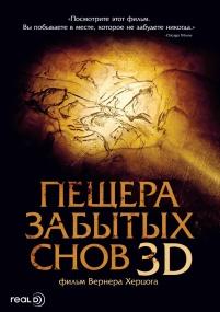 Пещера забытых снов / Cave of Forgotten Dreams (2010) Отличное качество
