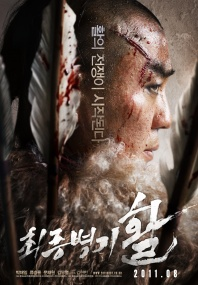 Стрела. Абсолютное оружие / Choi-jong-byeong-gi Hwal (2011/HDTV/HDTVRip)
