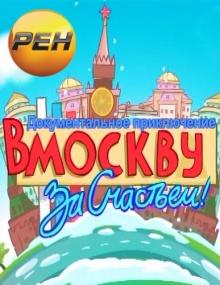 В Москву за счастьем! (1-7 серии из 7/2012/SATRip)