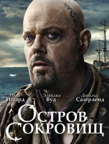 Остров сокровищ / Treasure Island (2012/HDTV/HDTVRip)