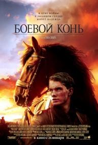 Боевой конь / War Horse (2011) DVDScr
