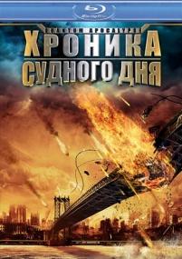 Хроника судного дня (Квантовый Апокалипсис) / Quantum Apocalypse (2010) Отличное качество