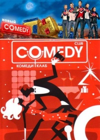 Новый Comedy Club (2011) SATRip