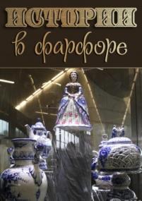 Истории в фарфоре (1-4 серии из 4/2011/SATRip)