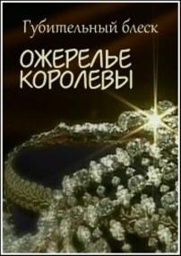 Губительный блеск. Ожерелье королевы (2011) SATRip
