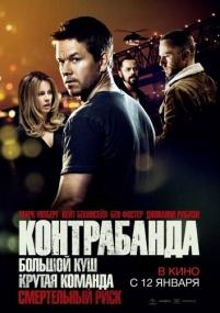 Контрабанда / Contraband (2012) DVDRip