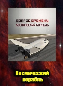 Вопрос времени. Космический корабль (2011) SATRip